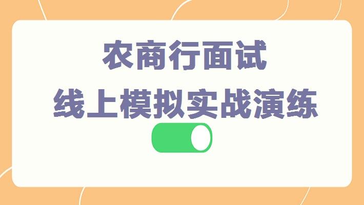 农商行社招(安徽)面试线上实战演练B班