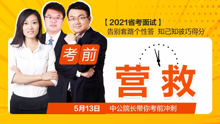 通过广东等省份已考题型,看美高梅线上网址面试如何考