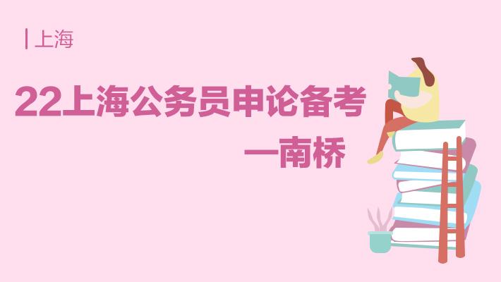 2022上海公务员申论备考—南桥