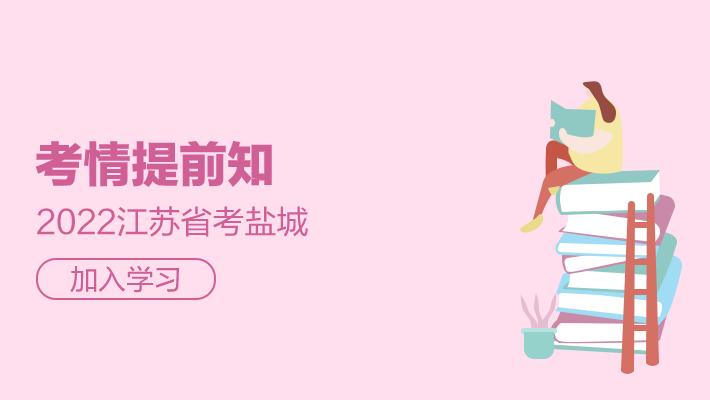 22江苏省考盐城考情提前知