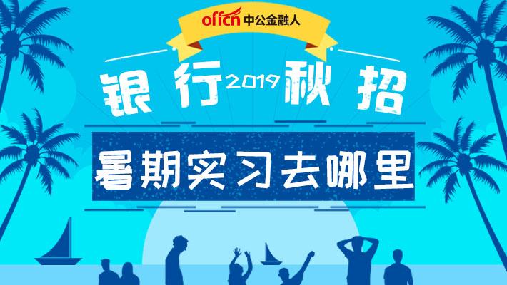 2019银行秋季校园招聘备考讲座