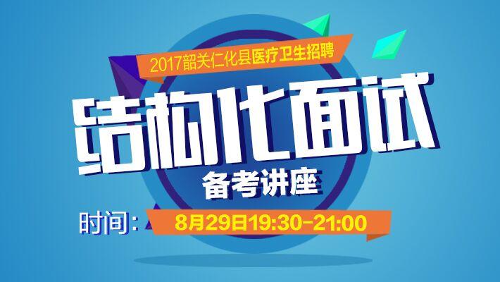 2013年广东省仁化县基层医疗卫生单位招聘工作人员通告
