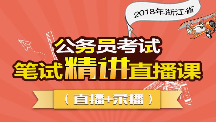 2018浙江省考笔试直播课