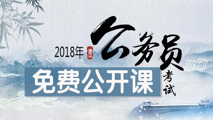 2018年浙江考备考免费指导讲座